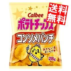 【送料無料】カルビーポテトチップス コンソメパンチ28g×24袋入