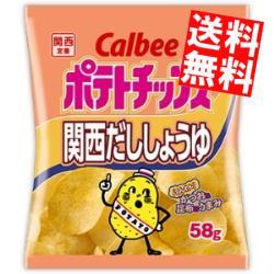 【送料無料】カルビー58gポテトチップス 関西だししょうゆ12袋入[だしじょうゆ]
