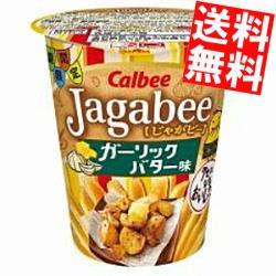 【送料無料】カルビー38gJagabee(じゃがビー) ガーリックバター味12カップ入 (ジャガビー)※北海道800円・東北400円の別途送料加算