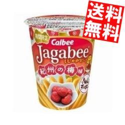 【送料無料】カルビー38gJagabee(じゃがビー) 紀州の梅12カップ入 (ジャガビー)※北海道800円・東北400円の別途送料加算