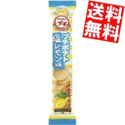 【送料無料】ブルボン43gプチポテト 塩レモン味10本入※北海道800円・東北400円の別途送料加算