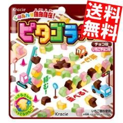 【送料無料】クラシエピタゴラチョコ チョコ味+いちごチョコ味23g×10袋入