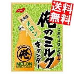 【送料無料】ノーベル80g俺のミルク 北海道メロン6袋入※北海道800円・東北400円の別途送料加算