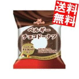【送料無料】丸中製菓Maybelle1個ベルギーチョコレートドーナツ8個入※北海道800円・東北400円の別途送料加算