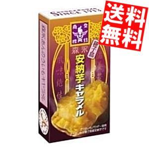 【送料無料】森永12粒安納芋キャラメル10箱入※北海道800円・東北400円の別途送料加算