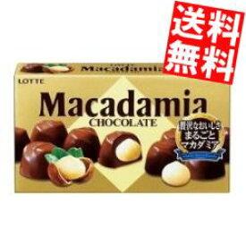 【送料無料】ロッテマカダミアチョコレート9粒入×10箱入※北海道800円・東北400円の別途送料加算