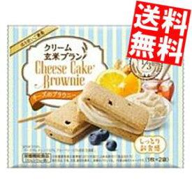 【送料無料】アサヒフードクリーム玄米ブランチーズのブラウニー70g×6個入※北海道800円・東北400円の別途送料加算