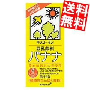 【送料無料】キッコーマン飲料豆乳飲料バナナ1000ml紙パック 12本(6本×2箱)※北海道800円・東北400円の別途送料加算