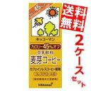 【送料無料】キッコーマン飲料豆乳飲料 カロリー45%オフ麦芽コーヒー200ml紙パック 36本(18本×2ケース)※北海道・沖…
