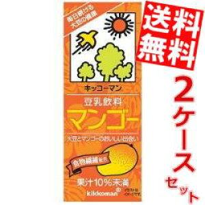 【送料無料】キッコーマン飲料豆乳飲料 マンゴー200ml紙パック 36本(18本×2ケース)※北海道800円・東北400円の別途送料加算