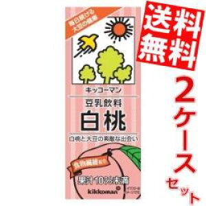 【送料無料】キッコーマン飲料豆乳飲料白桃200ml紙パック 36本(18本×2ケース)※北海道800円・東北400円の別途送料加算