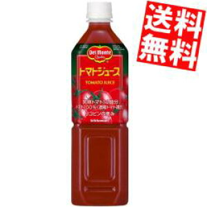 【送料無料】デルモンテトマトジュース(有塩)900gペットボトル 12本入(野菜ジュース)※北海道800円・東北400円の別途送料加算