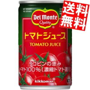 【送料無料】【20本販売用】デルモンテKT トマトジュース(有塩)160g缶 20本入※北海道800円・東北400円の別途送料加算