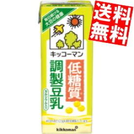【送料無料】キッコーマン飲料低糖質 調製豆乳200ml紙パック 18本入※北海道800円・東北400円の別途送料加算