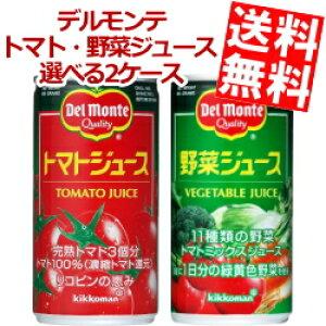 【送料無料】デルモンテトマトジュース・野菜ジュース選べるセット190g缶 計60本(30本×2ケース)※北海道800円・東北400円の別途送料加算