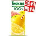 【送料無料】キリントロピカーナ100%グレープフルーツ250ml紙パック 24本入 [果汁100%ジュース][ホワイトグレープフルーツ ピンクグレープフルーツ]※北海道・沖縄・離島は送料無料対象外