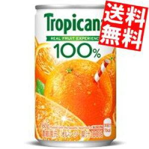 【送料無料】キリントロピカーナオレンジ160g缶(ミニ缶) 30本入[100%ジュース]※北海道800円・東北400円の別途送料加算