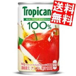 【送料無料】キリントロピカーナアップル160g缶(ミニ缶) 30本入[100%ジュース]※北海道800円・東北400円の別途送料加算