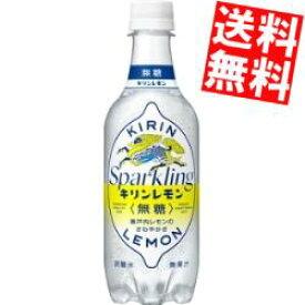 【送料無料】キリンキリンレモン スパークリング無糖450mlペットボトル 48本(24本×2ケース)(炭酸水レモン)※北海道800円・東北400円の別途送料加算