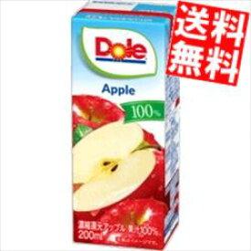 【送料無料】Dole ドールアップル100%200ml紙パック 18本入[果汁100%]※北海道800円・東北400円の別途送料加算