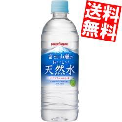 【送料無料】ポッカサッポロ富士山麓のおいしい天然水530mlペットボトル 24本入※北海道800円・東北400円の別途送料加算