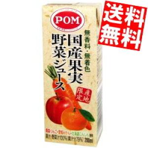 POM 国産果実野菜ジュース 200ml×24本 紙パック