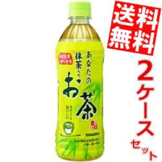 Sangaria Matcha green tea with tea in your 48 bottles of 500 ml (24 × 2 case) * Hokkaido, Okinawa and remote islands are not eligible.