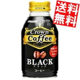 【送料無料】サンガリアクラウンコーヒー ブラック260gボトル缶 48本(24本×2ケース)※北海道800円・東北400円の別途送料加算