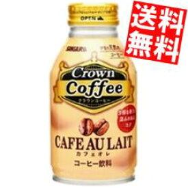 【送料無料】サンガリアクラウンコーヒー カフェオレ260gボトル缶 24本入※北海道800円・東北400円の別途送料加算