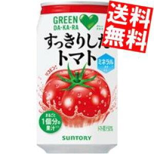 【送料無料】サントリーGREEN DAKARA(グリーンダカラ)すっきりしたトマト350g缶 24本入[熱中症対策]※北海道800円・東北400円の別途送料加算