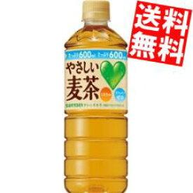【送料無料】サントリー【自動販売機用】GREEN DA・KA・RA(グリーンダカラ)やさしい麦茶600mlペットボトル 24本入【自動販売機用】※北海道800円・東北400円の別途送料加算