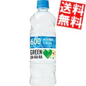 【送料無料】【手売り600mlサイズ】サントリーライフパートナー GREEN DA・KA・RA600ml冷凍兼用ペットボトル 48本(24本×2ケース)[ダカラ DAKARA 果実 ミネラル 水分補給 スポーツドリンク 熱中症対策