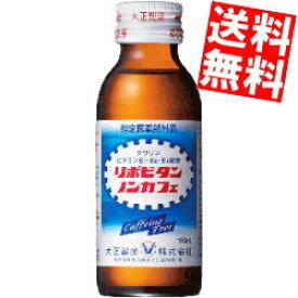【送料無料】大正製薬リポビタン ノンカフェ100ml瓶 50本入※北海道800円・東北400円の別途送料加算
