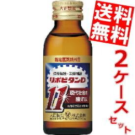 【送料無料】大正製薬リポビタンD11(イレブン)100ml瓶 100本(50本×2ケース)※北海道800円・東北400円の別途送料加算