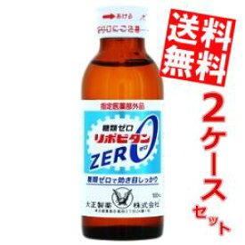【送料無料】大正製薬リポビタンZERO100ml瓶 100本(50本×2ケース)(リポビタンゼロ 糖類ゼロ)※北海道800円・東北400円の別途送料加算