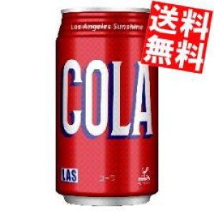 【送料無料】富永貿易 神戸居留地Lasコーラ350ml缶 24本入[cola]※北海道800円・東北400円の別途送料加算