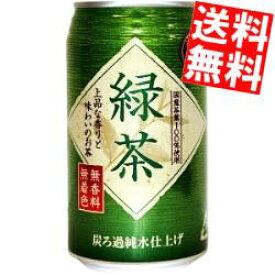 【送料無料】富永貿易神戸茶房 緑茶340g缶 24本入※北海道800円・東北400円の別途送料加算