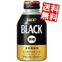 【送料無料】UCCBLACK無糖DEEP&RICH275g リキャップ缶 24本入[ブラック無糖]※北海道・沖縄・離島は送料無料対象外