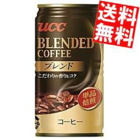 【送料無料】UCCブレンドコーヒー185g缶 30本入※北海道800円・東北400円の別途送料加算