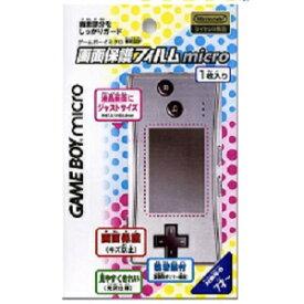 ゲームボーイミクロ 画面保護フィルムmicro