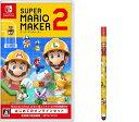 Switch スーパーマリオメーカー 2 はじめてのオンラインセット【早期購入者特典:Nintendo Switch タッチペン(スー…