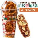 【神戸バターシューラスク】旧居留地5番〜メープルバター〜
