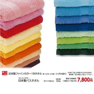 ファインカラー 日本製バスタオル 10枚セットカラフル 店舗用 業務用 良質 国産 日本製 吸水性 柔軟性 ビビッド ロット 粗品 景品 ノベルティ レッド ピンク ブルー グリーン イエロー