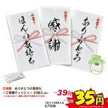 日本製ありがとうの気持ち〜ご祝儀ティッシュ〜20枚入(袋入)
