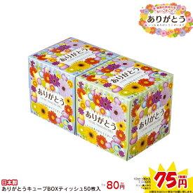 もらって嬉しい販促品♪日本製ありがとうキューブBOXティッシュ50枚入販促 ノベルティ 粗品 イベント ギフト 紙 あいさつ 業務用 ボックス 花
