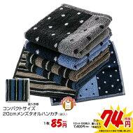 コンパクトサイズ20cmメンズタオルハンカチ(袋入)