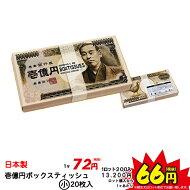 壱億円ボックスティッシュ(小)20枚入