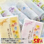 在庫限りの花柄おしぼりタオル(袋入)