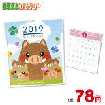 エコフレーム干支卓上カレンダー(袋入)