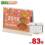 卓上♪干支カレンダー(袋入)